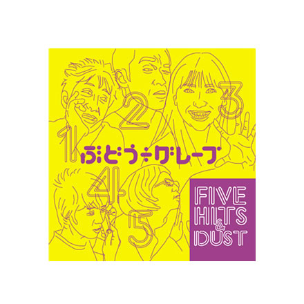 FIVE HITS & DUST/ぶどう÷グレープ (BUDO÷GRAPE )【CD】